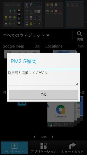 PM2.5福岡