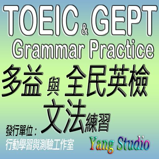 TOEIC & GEPT多益與全民英檢文法練習 LOGO-APP點子