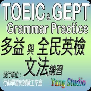 TOEIC & GEPT多益與全民英檢文法練習 教育 App LOGO-硬是要APP