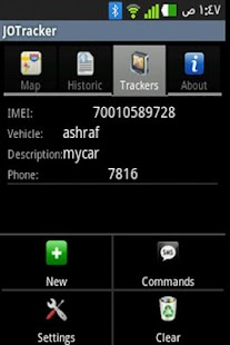GPS Tracker by SMS -Ar- Free - screenshot thumbnail