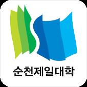 순천제일대학 카다로그