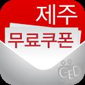 드라이빙제주 무료쿠폰 (렌트카 이용시 필수앱) icon