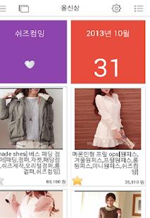 올신상 - 신상품 패션쇼핑몰 모음,여성쇼핑몰,의류쇼핑몰 - screenshot thumbnail