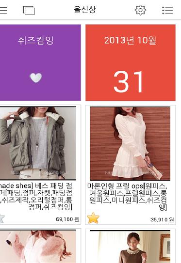 올신상 - 신상품 패션쇼핑몰 모음,여성쇼핑몰,의류쇼핑몰 - screenshot