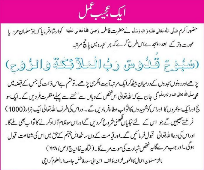Sir kay baal lambe karne ka tariqa in urdu wazifa dua party