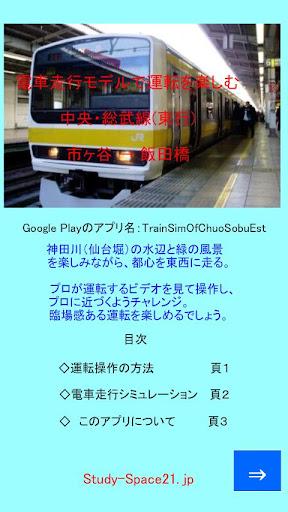 電車モデルの運転:中央・総武線 東行