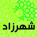 شهرزاد - قصص إسلامية icon