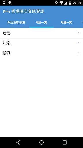 玩免費生活APP|下載香港酒店賓館資訊 app不用錢|硬是要APP