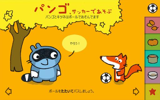 パンゴのサッカー