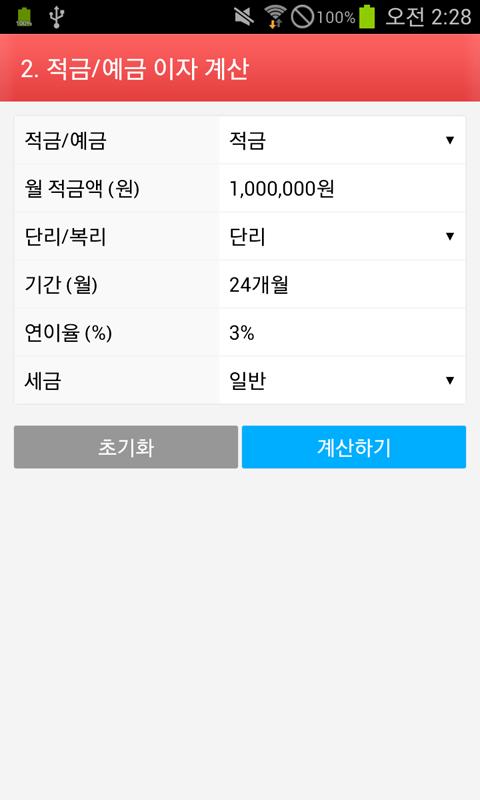 금융 계산기 모음 - screenshot