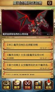 這款魔灵召唤助手媒體娛樂平台App如何攻略?詳細圖文解說全記錄