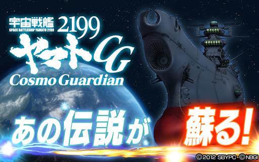 宇宙戦艦ヤマト2199 Cosmo Guardian