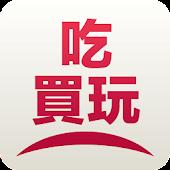 日本吃買玩優惠 - 免費日本旅遊觀光,購物,美食優惠劵應用