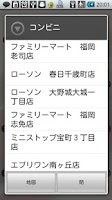 Screenshot of しゃべって道順案内