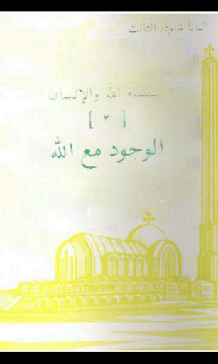 Being With God Arabic