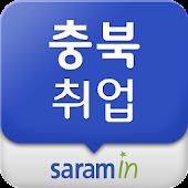 충북 사람인 - 충북 취업