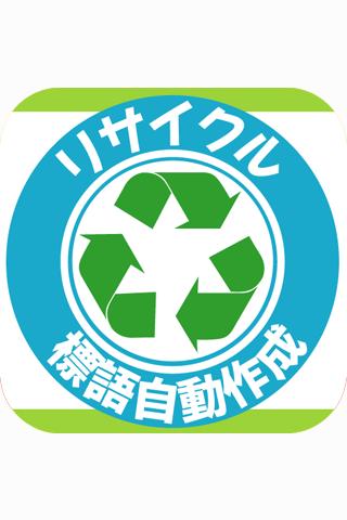 リサイクルに関する標語自動作成