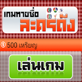 เกมทายชื่อละครไทย
