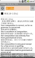 Screenshot of Japanese English Trans Dict