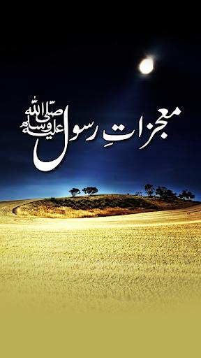 Mojzat-e-Rasool