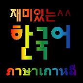 ภาษาเกาหลี say korean