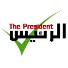 الرئيس  The President icon