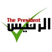 الرئيس | The President