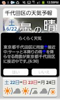 Screenshot of らくらくウェザーニュース