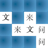 Memory game Chinese and pinyin