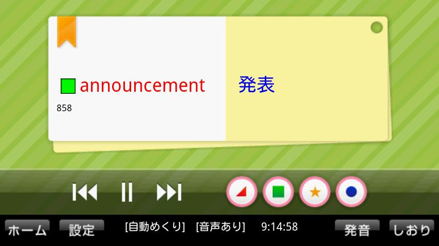 1分間高校受験英単語1200 完全版- screenshot