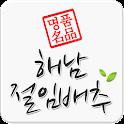 명품해남농수산절임배추