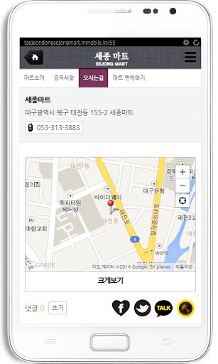 【免費購物App】태전동 세종마트-APP點子