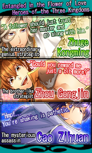 My-Romantic-Three-Kingdoms 1