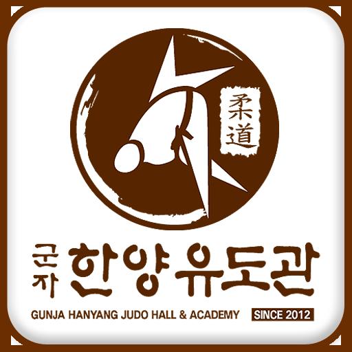 군자한양유도관 健康 App LOGO-APP試玩