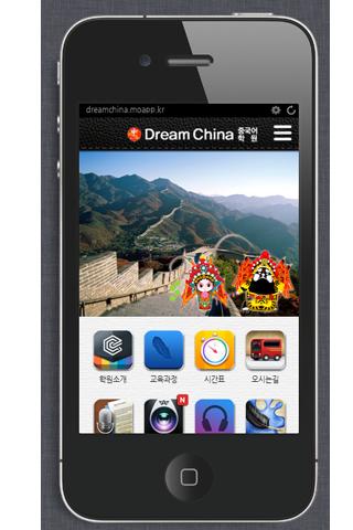 【免費教育App】드림차이나중국어학원-APP點子