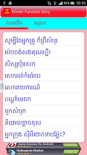 Khmer Funniest Story