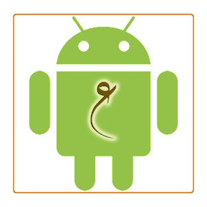 اندرويد .Arabic Android Aff for PC and MAC