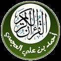 القرآن الكريم - احمد العجمى icon
