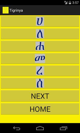 Tigrinya Alphabet