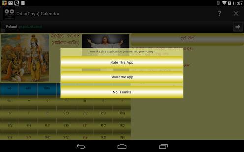 Odia (Oriya) Calendar - screenshot thumbnail