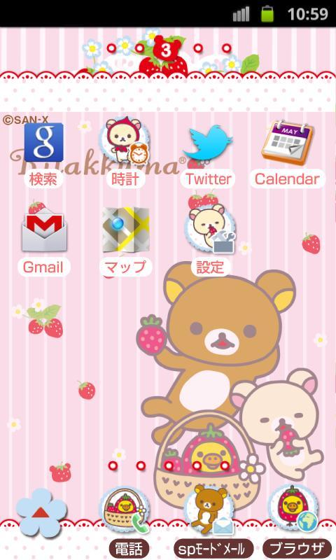 Rilakkuma Theme 26- screenshot