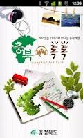 Screenshot of Chungbuk Travel Guide
