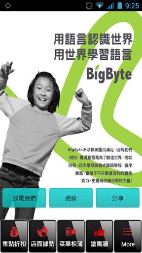 玩教育App|BigByte 大樹國際免費|APP試玩