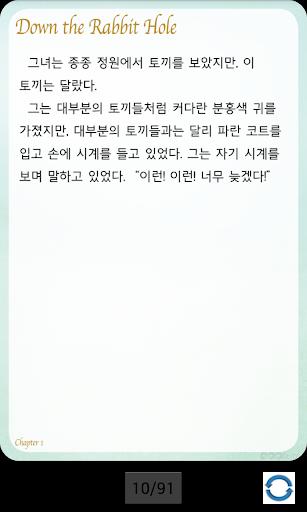 【免費書籍App】영어 명작 동화 - 이상한 나라의 앨리스-APP點子