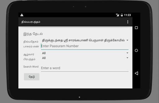 Divyaprabandam Tamil - Beta