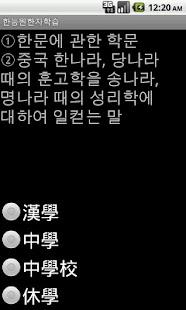 한능원시험대비한자학습- screenshot thumbnail