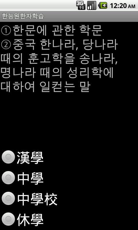한능원시험대비한자학습 - screenshot