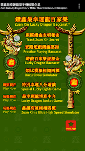 Zuan Xin Lucky Dragon Baccarat- screenshot thumbnail