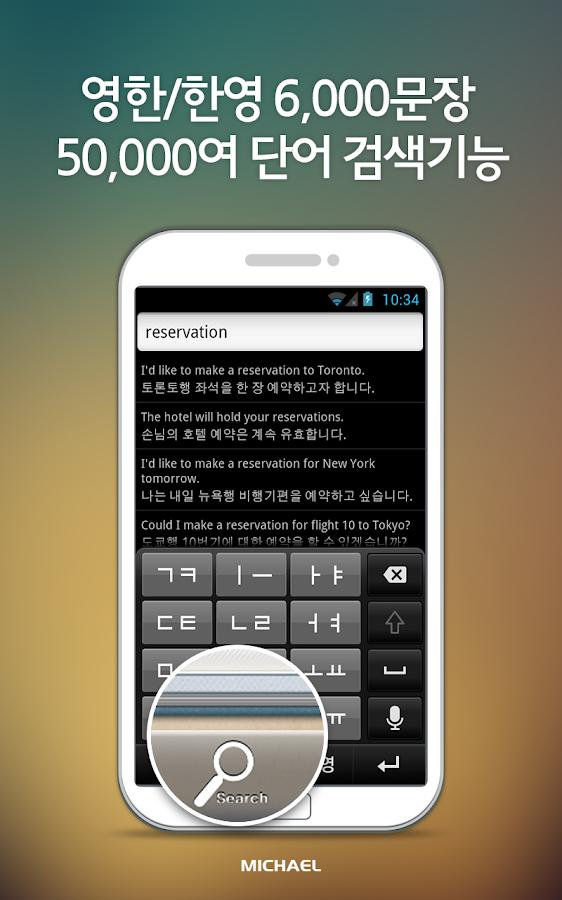 Ureka English 6,000 - screenshot