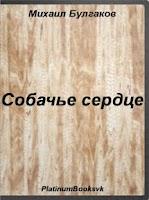 Screenshot of Собачье сердце.Михаил Булгаков
